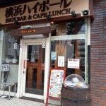 食評☆2 横浜ハイボール「日替わりランチ (タンドリーチキン) 850円」 | 横浜アリーナすぐ前のバーでの食事はいまいち