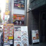 食評☆3 アジアンダイニング&バー サティー@新横浜「日替わりカレー 800円」 | 新横浜の2店目のカレー屋のランチは,客入りが多い分味もいい
